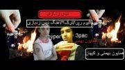 دیس زدبازی در آلبوم رپرا از همایون بهمنی و کیهان هایپر