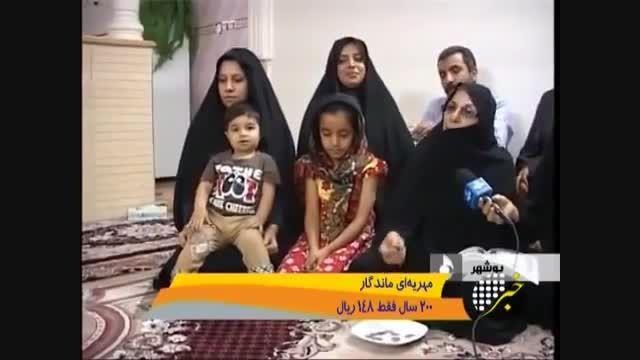 مهریه عجیب و متفاوت یک خانواده ایرانی