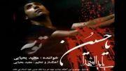 توبه آهنگی محرمی و زیبا از مجید یحیایی