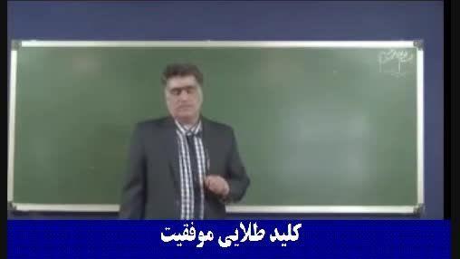 کلید طلایی موفقیت-امتحان نهایی عربی3