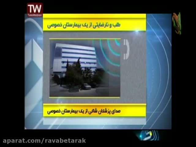 خبر20:30 - حاشیه ساز شدن بیمارستان خصوصی در تهران