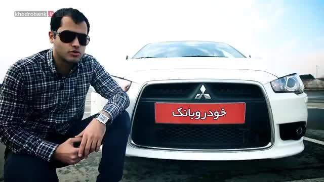 بررسی میتسوبیشی لنسر 1.8 در تهران