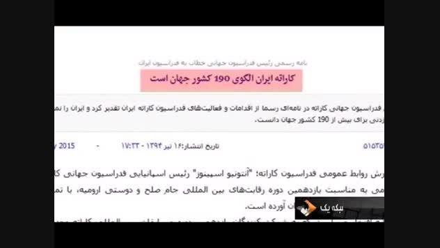 ایران رکورددار لژیونرسازی در دنیا !!