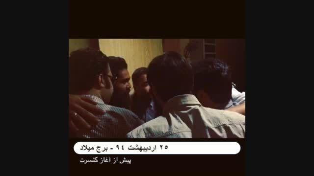 کنسرت علی زند وکیلی گروه زند -برج میلاد تهران 94