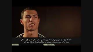 رونالدو:من می خواهم برگی جدید در تاریخ فوتبال باشم