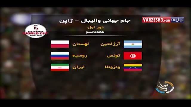 پیش بازی ایران و آرژانتین-جام جهانی2015