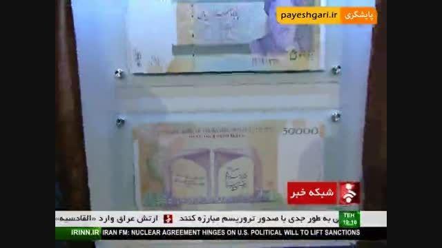 رونمایی از طرح اسکناس 5 هزار تومانی در دانشگاه تهران
