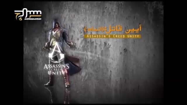 نقد بازی کامپیوتری آیین قاتل (Assassin's creed unity)