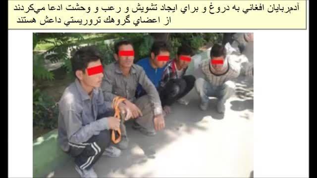 بازداشت داعشی های قلابی در تهران -سوریه