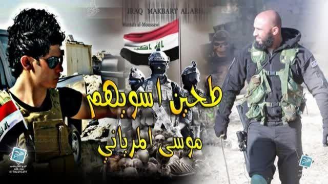 نماهنگ تقدیمی مردم عراق به ابوعزرائیل قاتل داعش