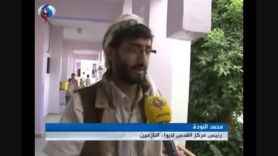 وضعیت بحرانی آوارگان یمنی