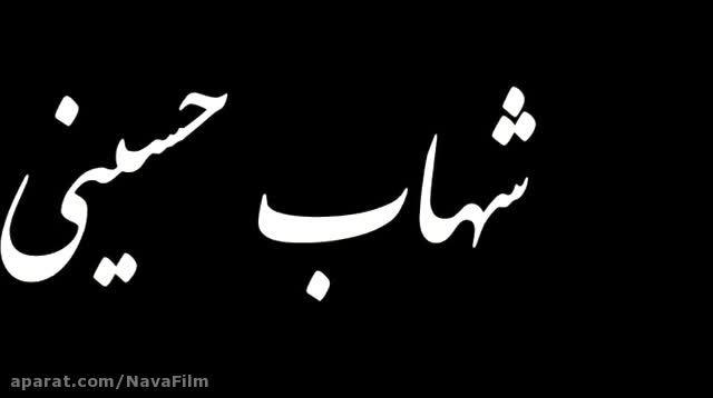 اولین آنونس مستند من ناصر حجازی هستم با حضور شهاب حسینی