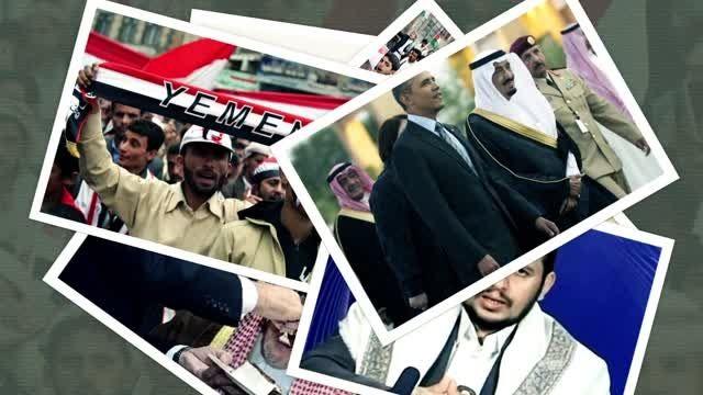 دامی که آل سعود برای یمن پهن کرد