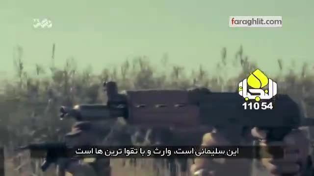 """نماهنگ جدید در مورد مالک اشتر زمان""""حاج قاسم سلیمانی"""""""