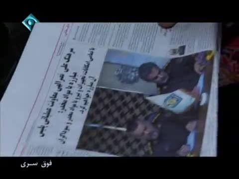 دانلود سریال فوق سری - خانه نصراللهی قلابی