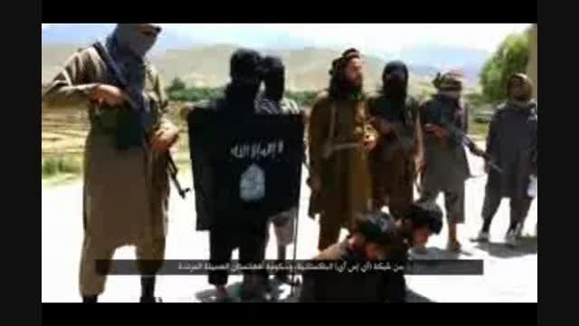 اعدام  2 شهروند افغانی به دست  داعش