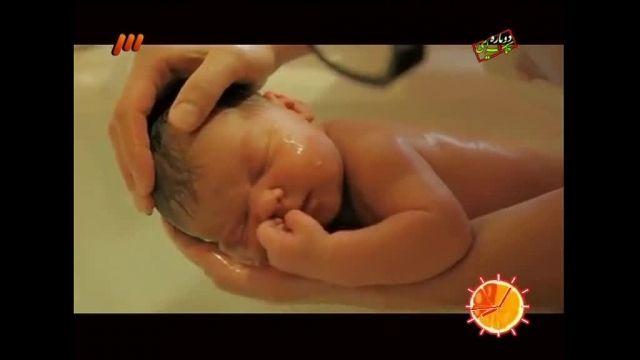 شستن نوزاد فیلم