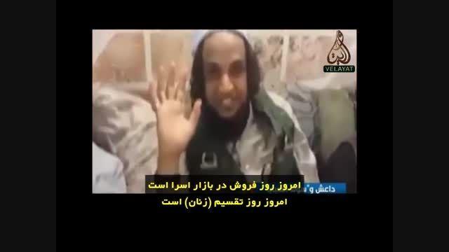 فروش زنان اسیر شده در بازار برده فروشان توسط داعش [HD]