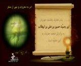 وصیت نامه امام حسین علیه السلام