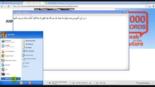 آموزش ساخت فلش کارت آموزش زبان در نرم افزار anki