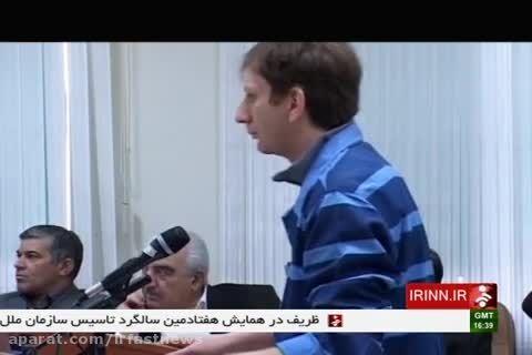 چالش بابک زنجانی و قاضی دادگاه وی