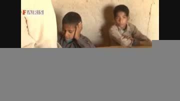 وضعیت بد دانش آموزان سیستان و بلوچستانی