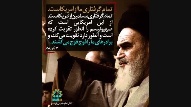 امام خمینی(ره): تمام گرفتاری ما از امریکاست