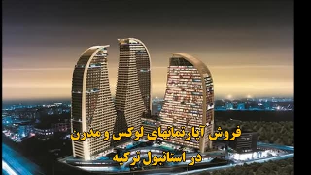 فروش آپارتمانهای لوکس و مدرن در استانبول ترکیه