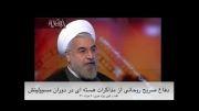 دفاع حسن روحانی از مذاکرات هسته ای در دوران مسوولیتش