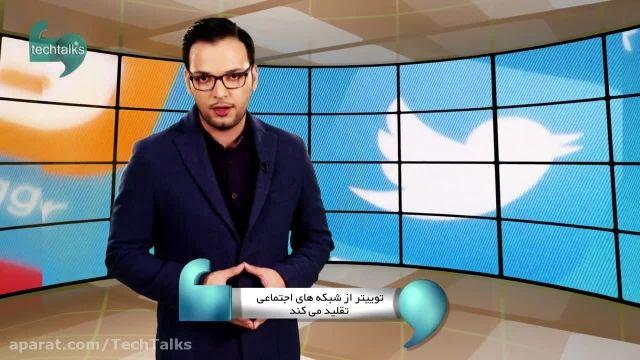 توئیتر از شبکه های اجتماعی تقلید می کند