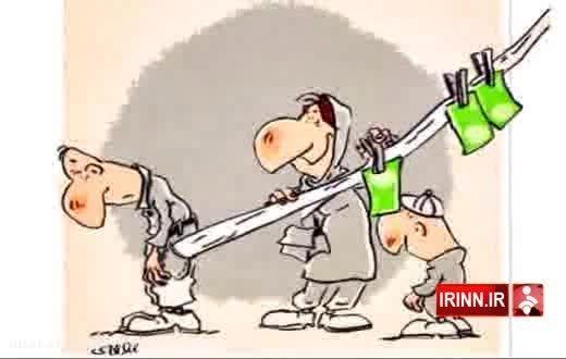 کاریکاتور مسکن