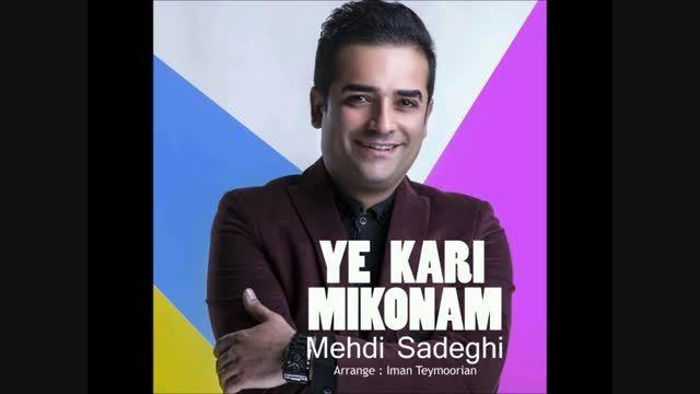 آهنگ جدید مهدی صادقی - یه کاری میکنم  یه کاری میکنی