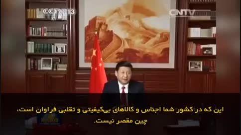 حرف های چینی ها درباره ی خودرو و قطعات خودرو در ایران