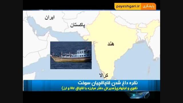 بازداشت 12 ماهیگیر ایرانی