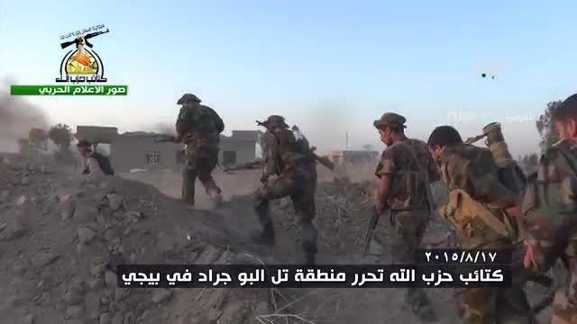 نبرد کتائب حزب الله از نزدیک با داعش(کیفیت بالا)