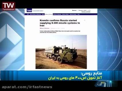 آغاز تحویل S300 روسی به ایران