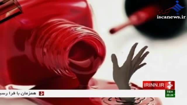 10 تریلیون و 200 میلیارد تومان هزینه آرایش زنان ایرانی