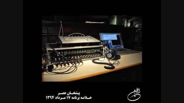 پیشخان عصر- خلاصه برنامه 17 مرداد ۱۳۹۴