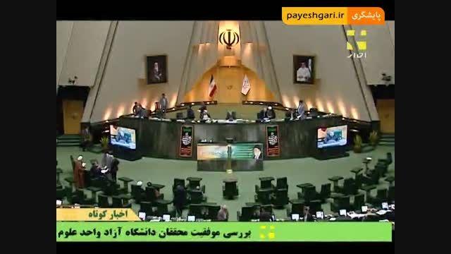 اصلاحیه بودجه 93 شهرداری