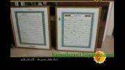 استاد عثمان حسین طه-کاتب مشهور قرآن مجید- معروف بخط عثمان طه