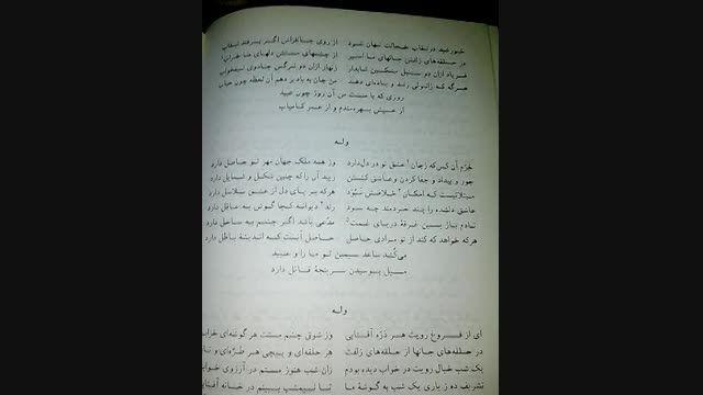عبید زاکانی ♥ غزلیات شماره ی 57(فرشاد علی نژاد)