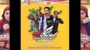 دانلود جدیدترین فیلم های سینمایی ایرانی و سریال ایرانی
