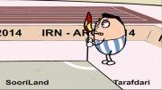 داور بازی ایران -آرژانتین