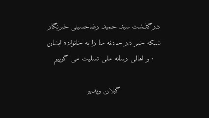 تسلیت به مناسبت درگذشت خبرنگار شبکه خبر