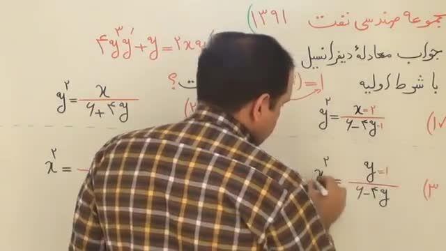 فرآیند پاسخ-استاد دربندی-کنکور سراسری-کنکور ارشد-زبان