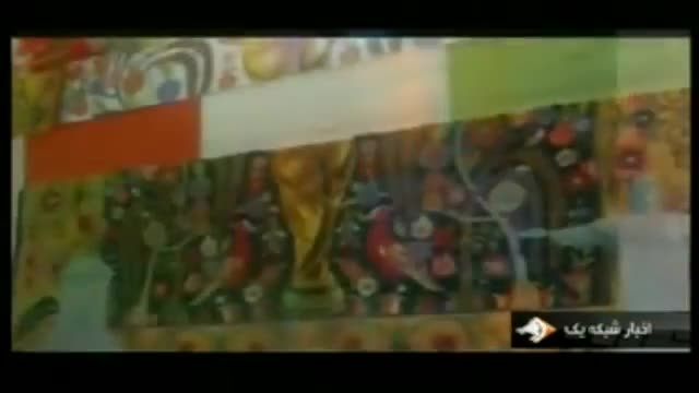 فرش ایرانی در جام جهانی ۲۰۱۴ برزیل