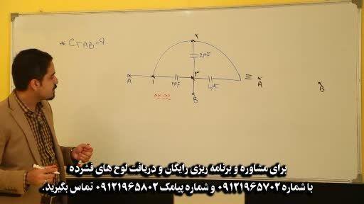 کلید حل تست های آزمون سراسری در دست مهندس مسعودی پارت 1
