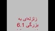 خبرفوری....زلزله دراستان ایلام