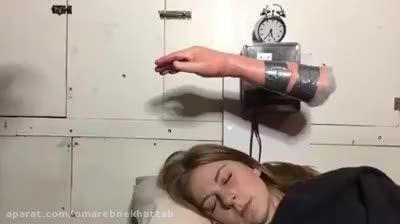 جدیدترین و مدرن ترین روش از خواب بیدار شدن آخر خنده