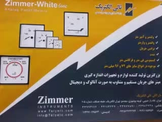 لوازمات اندازه گیری تابلویی زیگلر و زیمر - میتر تابلویی